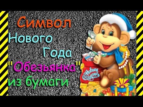 обезьянка из бумаги своими руками на новый год