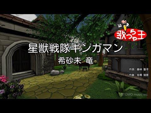 【カラオケ】星獣戦隊ギンガマン/希砂未 竜
