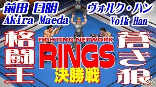 RINGS最強トーナメント 決勝戦 前田日明VSヴォルク・ハン 参加レスラ...