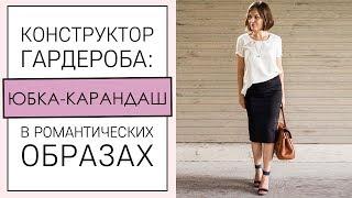 видео Укороченные брюки: стоит ли их носить женщинам с разными особенностями фигуры?