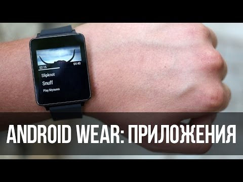 Обзор приложений для Android Wear