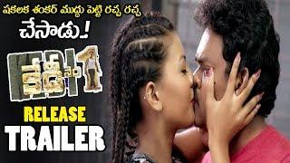 Kedi No 1 Movie Release Trailer || Shakalaka Shankar || 2019 Telugu Trailers || NSE
