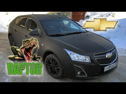 🔥 Последствия ужасной покраски Plasti Dip 🚘 Покраска в Raptor U-POL Chevrolet Cruze