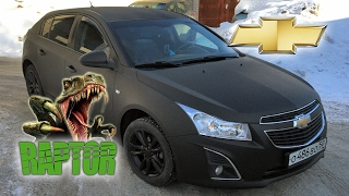 Последствия ужасной покраски Plasti Dip | Покраска в Raptor U-POL Chevrolet Cruze