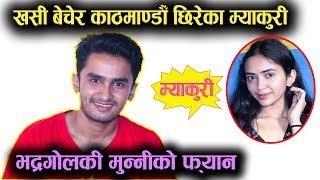 खसी बेचेर काठमाण्डौँ छिरेका Myakuri || Bhadragol की Munni को फ्यान Pawan Khatiwada || Mazzako TV