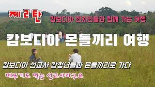 캄보디아 몬돌끼리 여행 2탄!! 본격여행시작~//메뚜기…