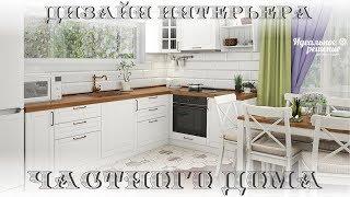видео Дизайн интерьера гостиной в частном доме: с камином, в классическом стиле, кухни совмещенной с гостиной, в деревянном загородном  доме, фото