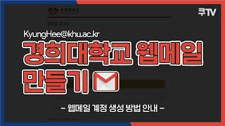 [학사정보] 경희대학교 웹메일 계정생성 안내