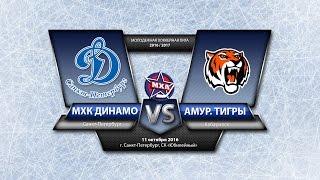 МХЛ Динамо - Амурские Тигры 11.10.2016