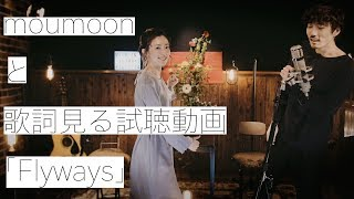 7th ALBUM「Flyways」収録 RELEASE:March 14, 2018 ◇「Flyways」全曲試...