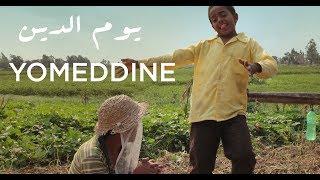 YOMEDDINE (2018) - Official MENA Trailer