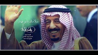 راشد الماجد - سلامتك يا بو فهد ( النسخة الاصلية ) |  2020