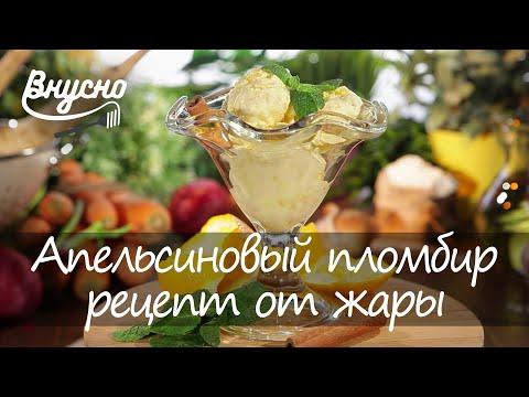 Апельсиновый пломбир - рецепт от жары. Готовим Вкусно 360!