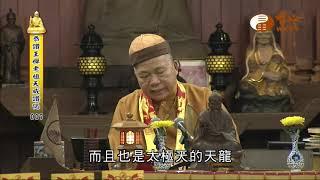 【恭讚王禪老祖教主天威讚偈7】| WXTV唯心電視台