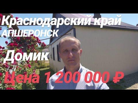 Дом на Юге / Цена 1 200 000 рублей / Недвижимость в Краснодарском крае