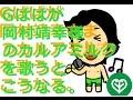 【カラオケ】Gぱぱが岡村靖幸さまのカルアミルクを歌うとこうなる。【karaoke】