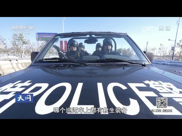 20170306 天网  警察的故事·特警出击
