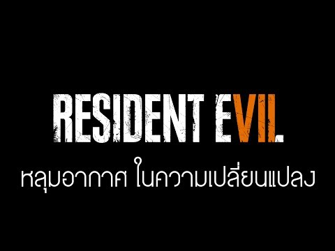GamingDose:: - Lets Share - Resident Evil 7  หลุมอากาศ ในความเปลี่ยนแปลง