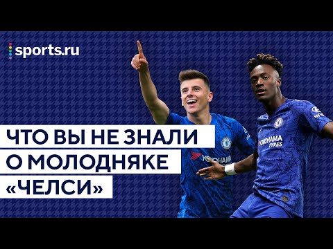 ТОП Истории про молодежь «Челси» - Sports.ru