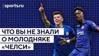 ТОП Истории про молодежь Челси Sports ru
