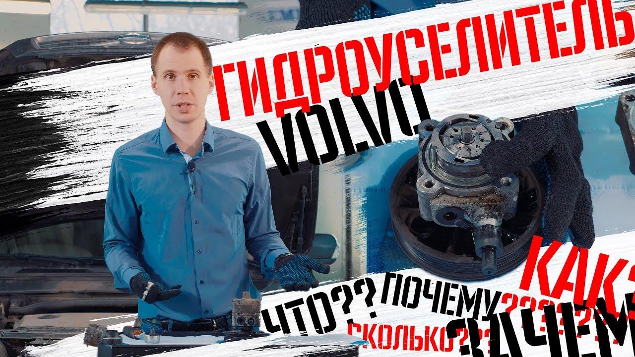 Гидроусилитель Volvo I Что ломается и сколько стоит ремонт?