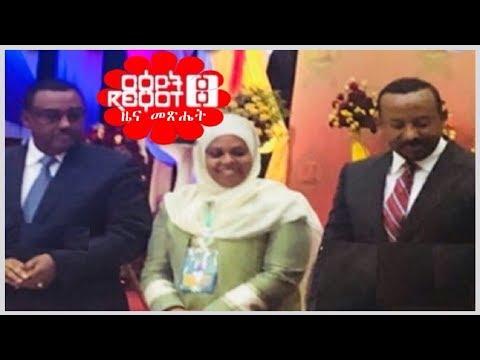 Ethiopia: Reyot News Magazine 09/28/2019