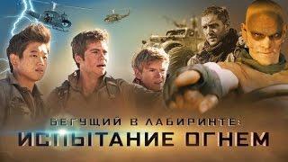 "Треш-обзор фильма ""МазаФака ранер 2"""