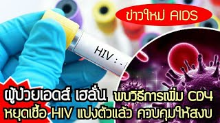 ข่าวใหม่ ค้นพบวิธีการ ควบคุมเชื้อ HIV ไม่ให้ขยายตัวแล้ว