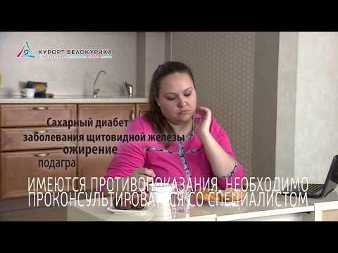 Лечение эндокринных заболеваний на курорте Белокуриха