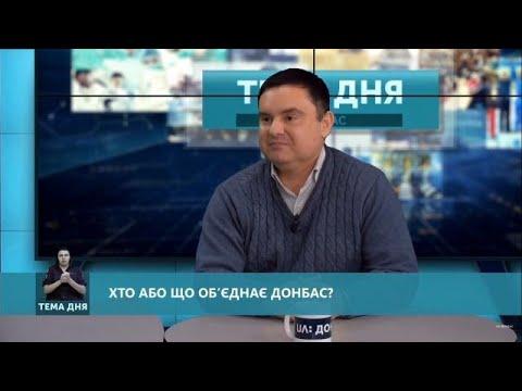 Тема дня: Хто або що об'єднає Донбас? Від 22.01.2020