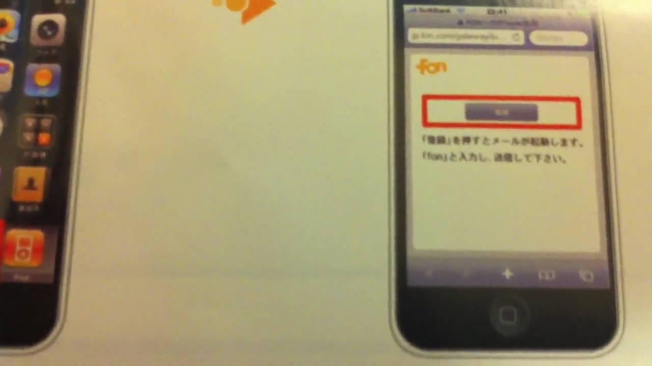 Softbank Wifi Router