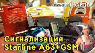 Автосигнализация Starline A63 + GSM | Обзор, Настройка, Установка Сигнализации Своими Руками
