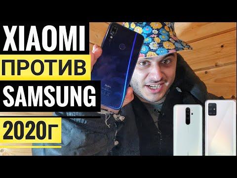 КАКИЕ СМАРТФОНЫ ЛУЧШЕ | Samsung или Xiaomi 2020 / Почему я люблю SAMSUNG
