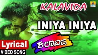 Iniya Iniya Lyrical Song | Kalavida Kannada Movie | Swarnalatha, Mano, V. Ravichandran