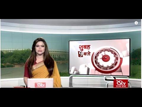 Hindi News Bulletin | हिंदी समाचार बुलेटिन – June 01, 2019 (9 am)