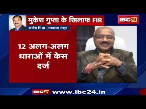 Raipur News CG: Nan Ghotale में IPS के खिलाफ FIR, EOW की बड़ी कार्रवाई