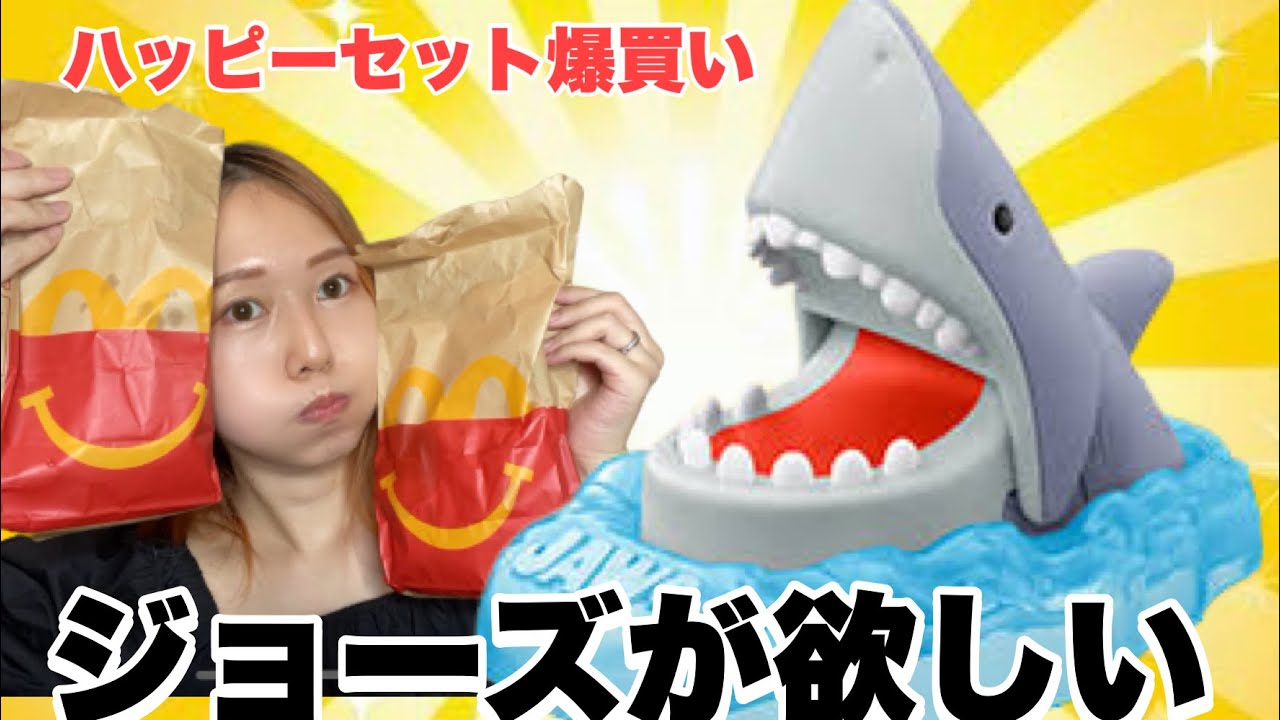 【USJ】🦈ジョーズが欲しい!!!ハッピーセット爆買い🦈【マクドナルド】