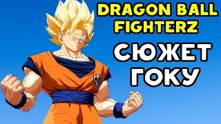 Dragon Ball FighterZ - УРА, ЛЕГЕНДАРНЫЙ ФАЙТИНГ!