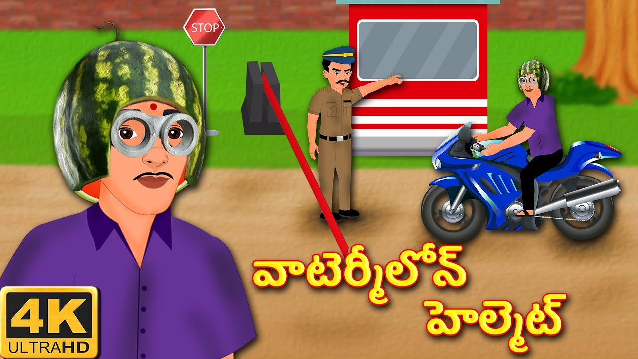 పుచ్చకాయ హెల్మెట్ | Watermelon Helmet Comedy Video |Telugu kathalu |Stories in Telugu | Comedy Video