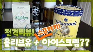 올리브유맛 아이스크림 & 미국 자판기 도넛 전격…