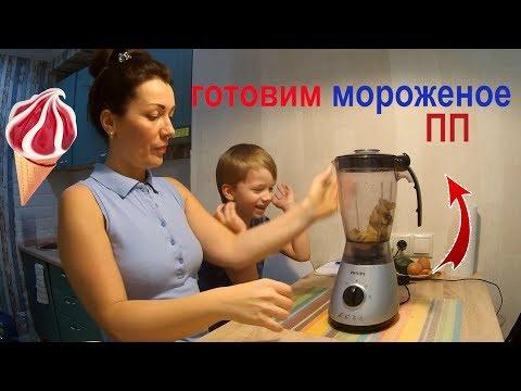 Как приготовить домашнее мороженое?//ПП рецепты//Настоящее мороженое своими руками!