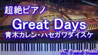 【超絶ピアノ】「Great Days」 青木カレン・ハセガワダイスケ (TVアニメ「ジョジョの奇妙な冒険 ダイヤモンドは砕けない」 第3クールオープニング)【フル full】