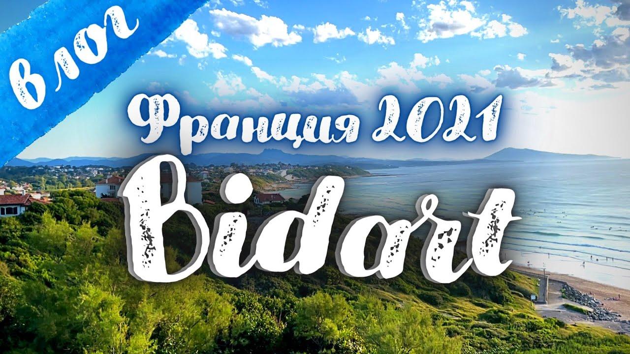 Влог. Путешествие по Франции 2021 | Bidart