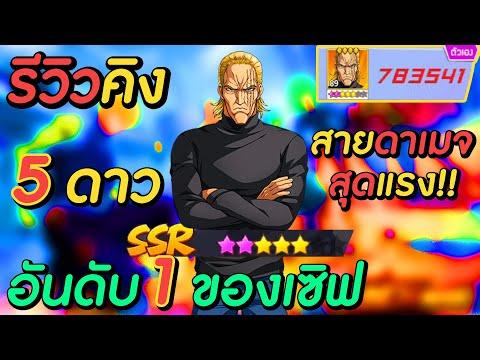 รีวิวคิง 5 ดาว สายดาเมจสุดแรง!! อันดับ 1 ของเซิฟ!! | One Punch Man The Strongest Man