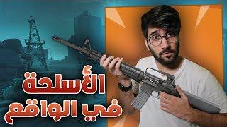 Fortnite || تحدي أسلحة فورت نايت في الواقع!!🔫 ((شوف الأسلحة الي وصلتني))😈