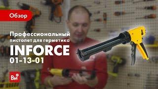 обзор пистолета для герметика Inforce 01-13-01