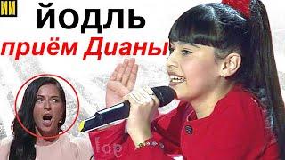 Йодль- приём который использовала Диана на шоу ГОЛОС
