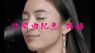 人気女優の仲間由紀恵(34)と、演技派俳優の田中哲司(48)が結婚...