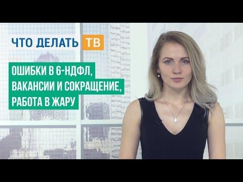 Видео Вакансия рабочий по ремонту