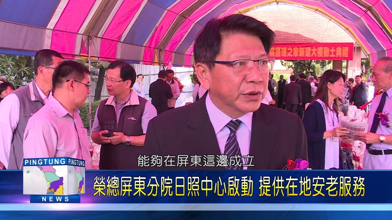 106 1127 榮總屏東分院日照中心啟動 提供在地安老服務 - YouTube